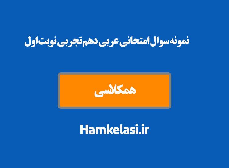 نمونه سوال امتحانی عربی دهم تجربی نوبت اول ( نمونه پنجم )