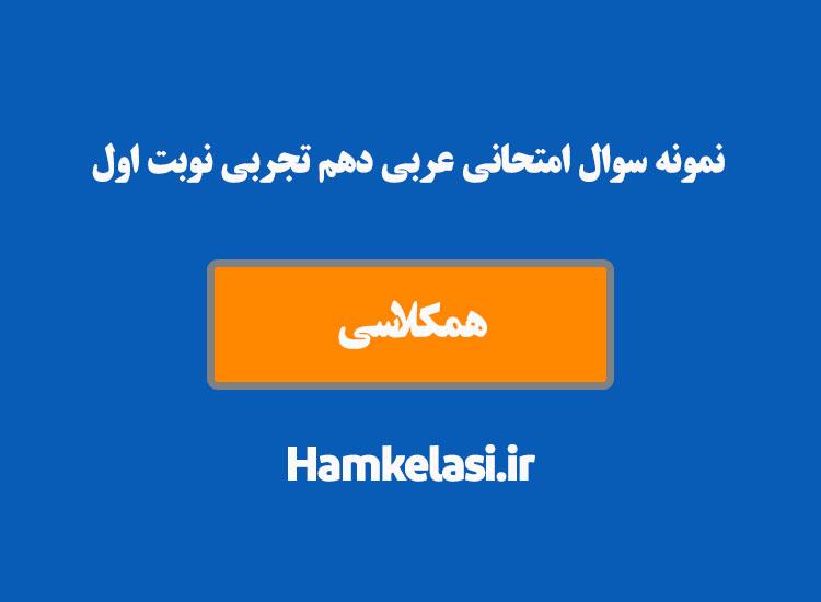 نمونه سوال امتحانی عربی دهم تجربی نوبت اول ( نمونه هشتم )