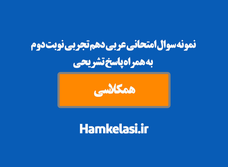 نمونه سوال امتحانی عربی دهم تجربی نوبت دوم به همراه پاسخ تشریحی ( نمونه اول )