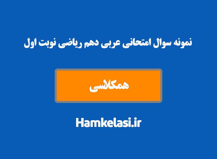 نمونه سوال امتحانی عربی دهم ریاضی نوبت اول ( نمونه هشتم )