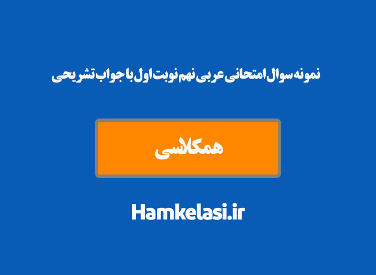 نمونه سوال امتحانی عربی نهم نوبت اول با جواب تشریحی ( نمونه اول )
