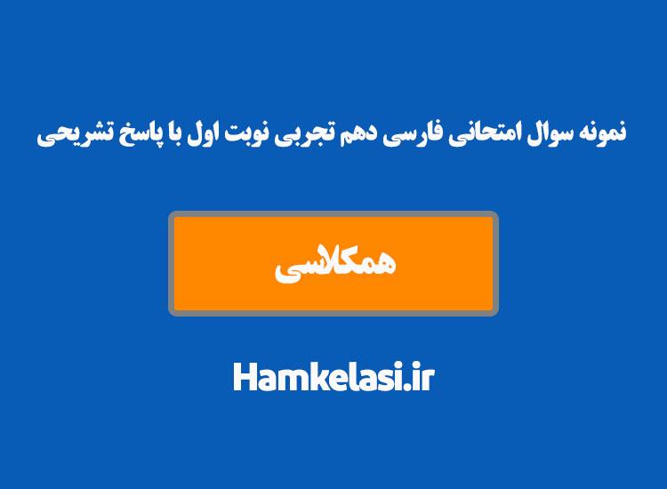 نمونه سوال امتحانی فارسی دهم تجربی نوبت اول با پاسخ تشریحی ( نمونه سوم )
