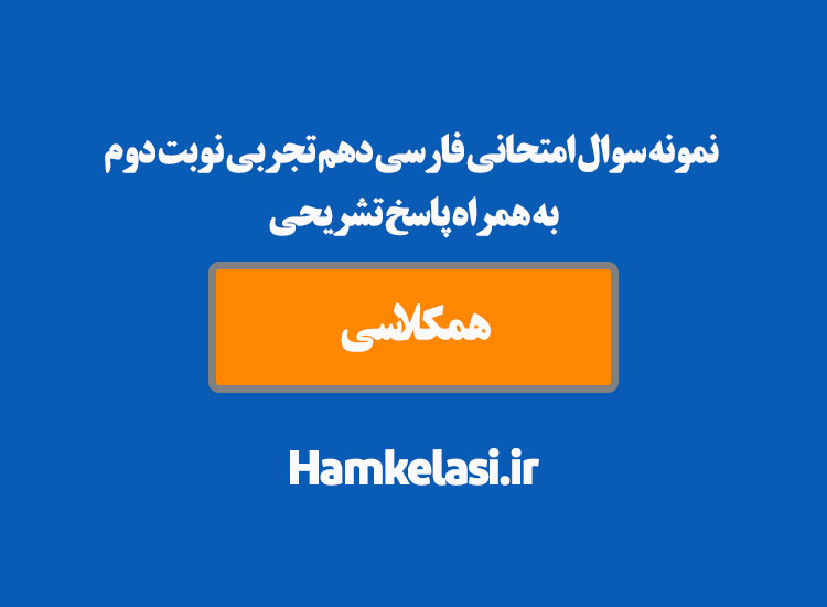 نمونه سوال امتحانی فارسی دهم تجربی نوبت دوم به همراه پاسخ تشریحی ( نمونه نهم )