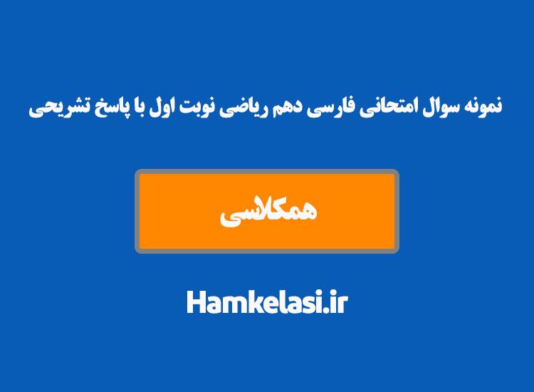 نمونه سوال امتحانی فارسی دهم ریاضی نوبت اول با پاسخ تشریحی ( نمونه سوم )
