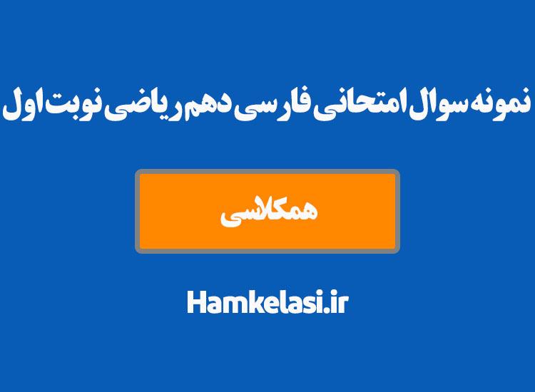 نمونه سوال امتحانی فارسی دهم ریاضی نوبت اول ( نمونه چهارم )