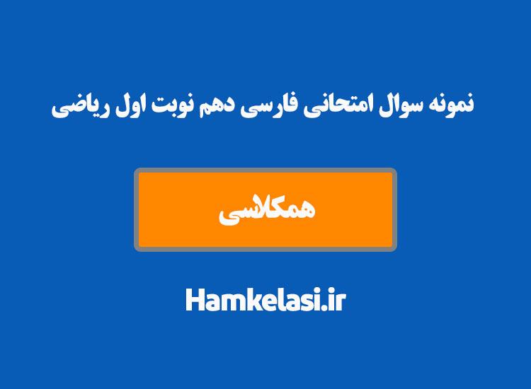 نمونه سوال امتحانی فارسی دهم نوبت اول ریاضی ( نمونه دو )