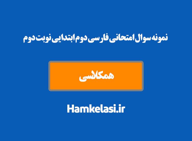 نمونه سوال امتحانی فارسی دوم ابتدایی نوبت دوم ( نمونه اول )