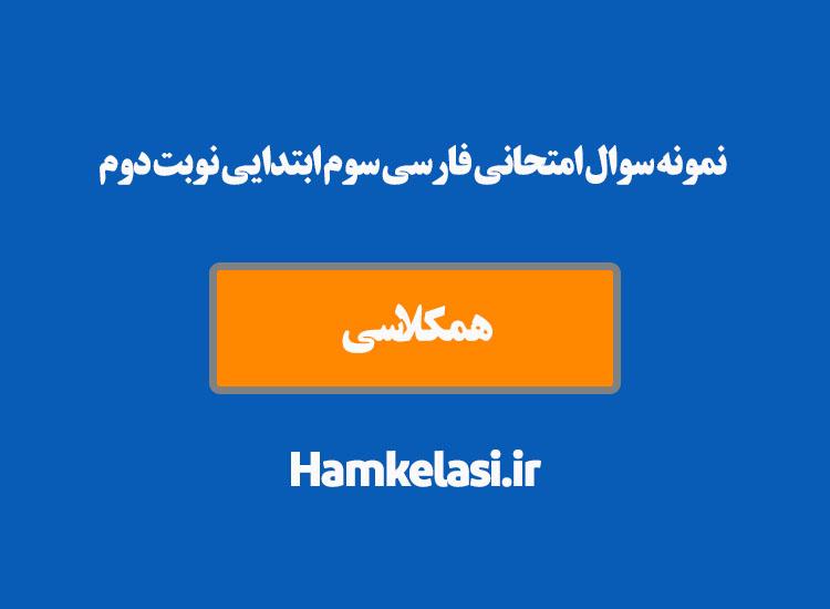 نمونه سوال امتحانی فارسی سوم ابتدایی نوبت دوم ( نمونه اول )