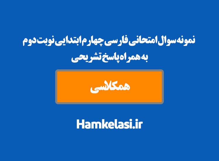 نمونه سوال امتحانی فارسی چهارم ابتدایی نوبت دوم به همراه پاسخ تشریحی ( نمونه سوم )