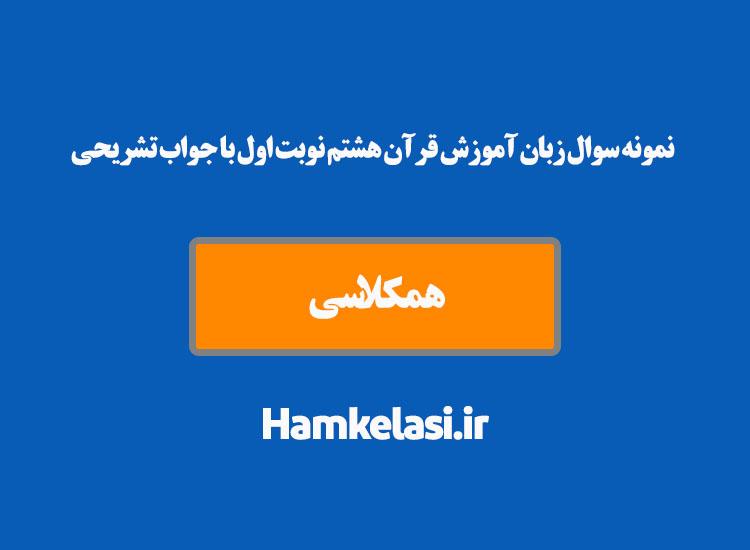 نمونه سوال زبان آموزش قرآن هشتم نوبت اول با جواب تشریحی ( نمونه اول )