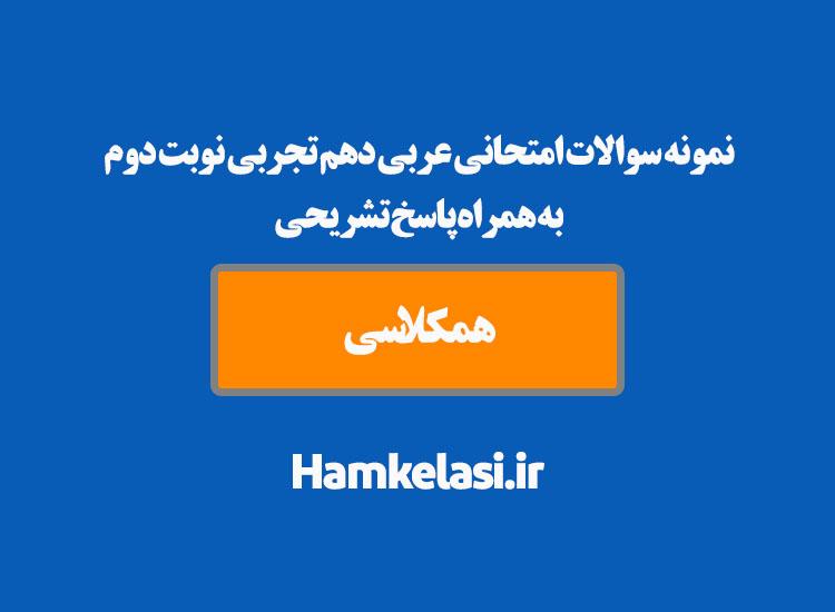 نمونه سوالات امتحانی عربی دهم تجربی نوبت دوم به همراه پاسخ تشریحی ( نمونه پنجم )