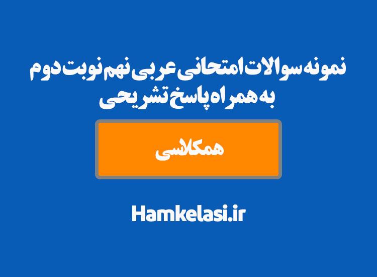 نمونه سوال امتحانی عربی نهم نوبت دوم به همراه پاسخ تشریحی ( نمونه دوازدهم )