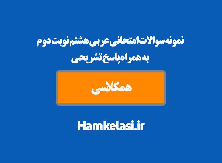 نمونه سوالات امتحانی عربی هشتم نوبت دوم به همراه پاسخ تشریحی ( نمونه نهم )