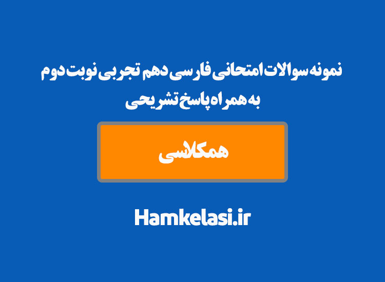 نمونه سوالات امتحانی فارسی دهم تجربی نوبت دوم به همراه پاسخ تشریحی ( نمونه هشتم )