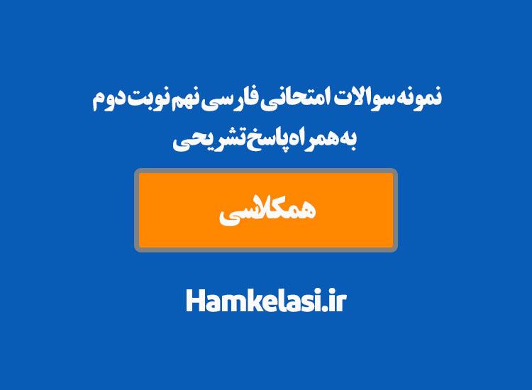 نمونه سوالات امتحانی فارسی نهم نوبت دوم به همراه پاسخ تشریحی ( نمونه دوم )