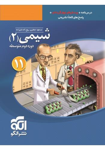 معرفی بهترین منابع کمک درسی و کتاب های تست شیمی یازدهم