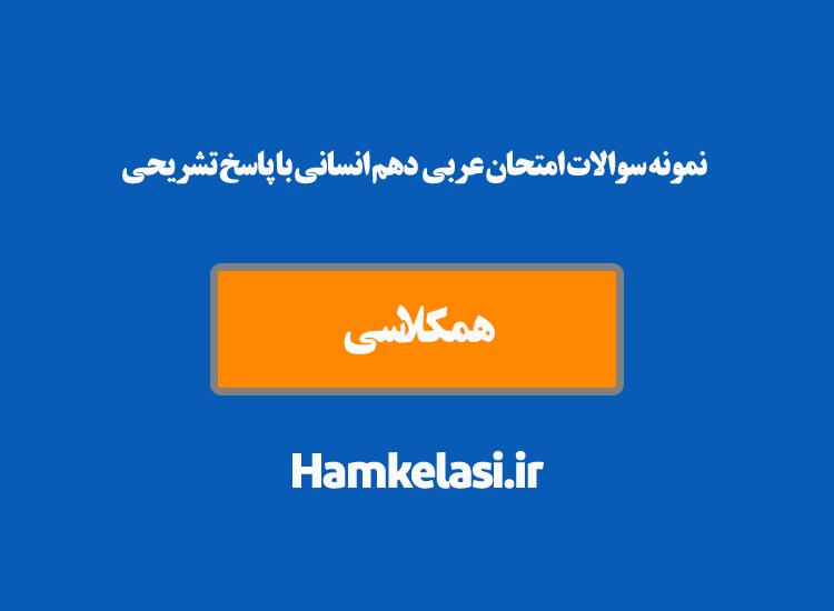 نمونه سوالات امتحان عربی دهم انسانی نوبت اول دی و نوبت دوم خرداد با پاسخ تشریحی