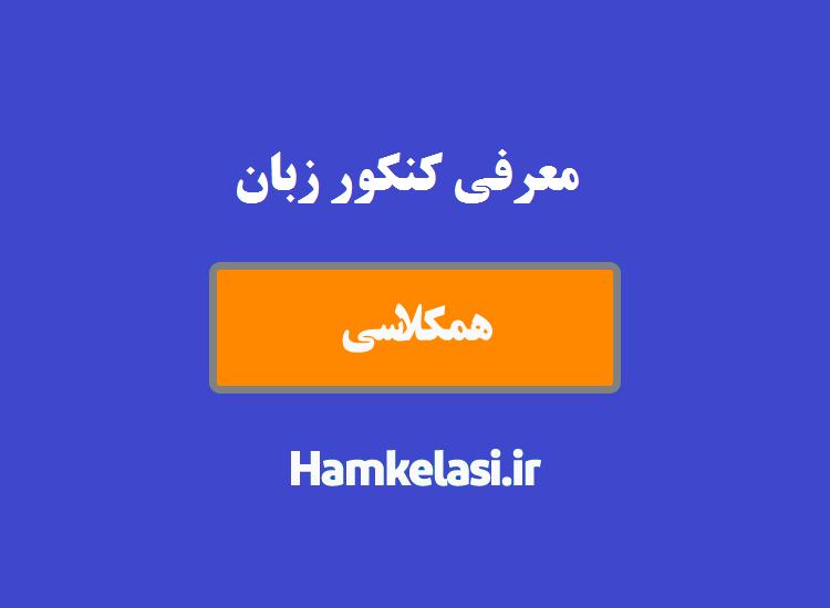 معرفی کنکور زبان به همراه ضرایب دروس و زیر گروه ها و رشته ها