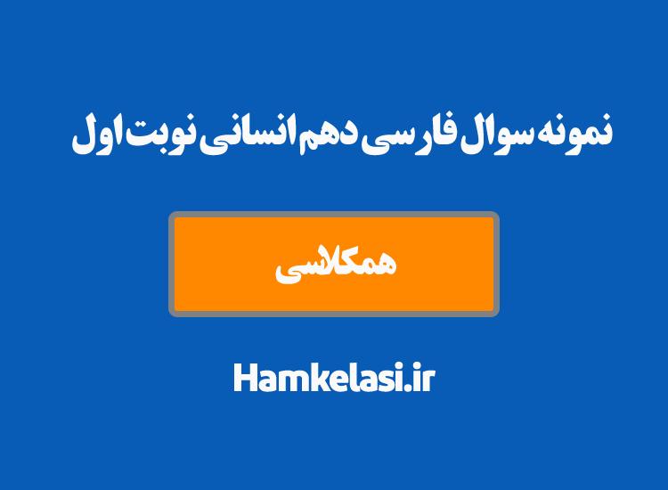 نمونه سوال امتحانی فارسی دهم انسانی نوبت اول ( دی 95 )