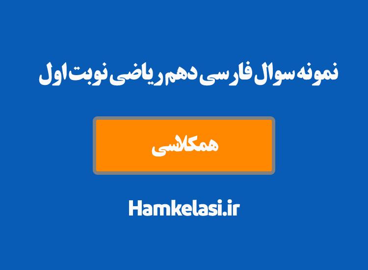 نمونه سوال امتحانی فارسی دهم ریاضی نوبت اول ( دی 95 )