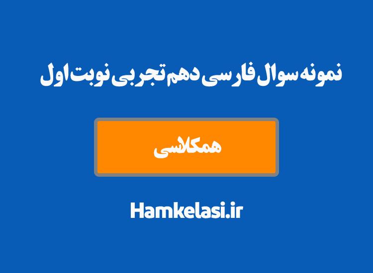 نمونه سوالات امتحانی فارسی دهم تجربی نوبت اول ( دی 95 )