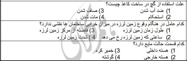 نمونه سوالات علوم ششم ابتدایی نوبت اول (نمونه ششم)