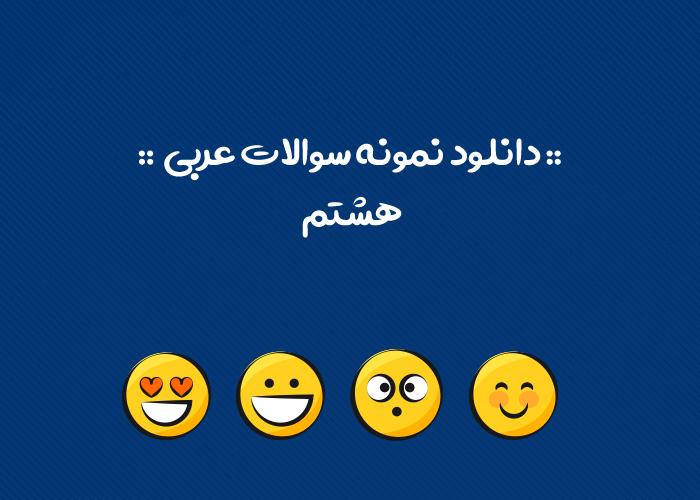 نمونه سوال امتحانی عربی هشتم نوبت اول با جواب تشریحی ( نمونه اول )