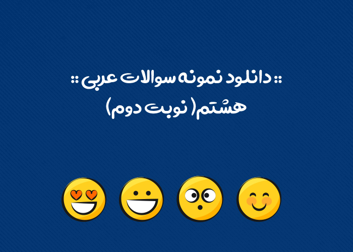 نمونه سوال امتحانی عربی هشتم نوبت دوم به همراه پاسخ تشریحی ( نمونه  پنجم  )