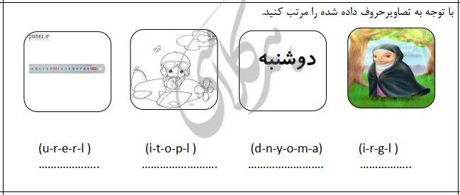 نمونه سوالات زبان انگلیسی هفتم نوبت اول با جواب2