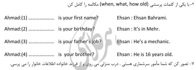 زبان انگلیسی هفتم نوبت اول با جواب3