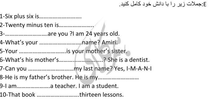 نمونه سوالات زبان انگلیسی هفتم نوبت اول با جواب5