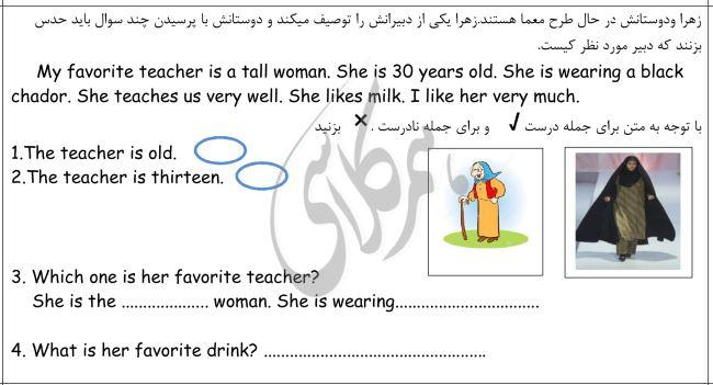 دانلود نمونه سوالات زبان انگلیسی هفتم نوبت دوم با جواب3