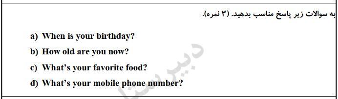 نمونه سوالات زبان انگلیسی هفتم نوبت دوم با جواب6