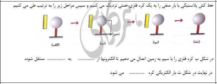 نمونه سوالات علوم هشتم نوبت اول با جواب 1