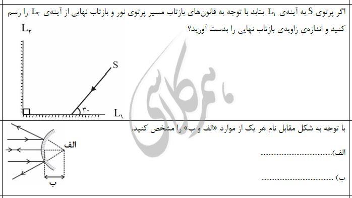 نمونه سوالات علوم هشتم نوبت دوم با جواب5
