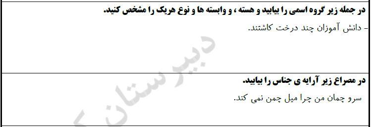 نمونه سوالات فارسی هشتم نوبت دوم با جواب1