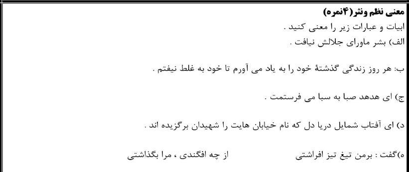 نمونه سوالات فارسی هشتم نوبت دوم با جواب3