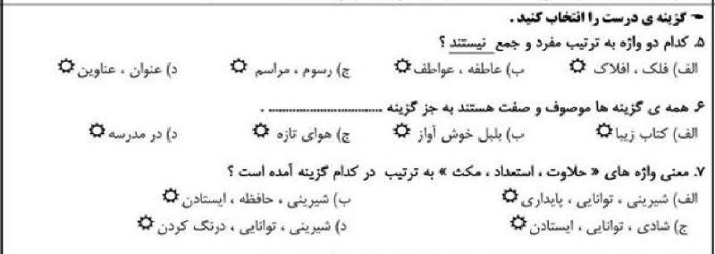 نمونه سوالات فارسی هشتم با جواب4