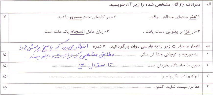 نمونه سوالات فارسی هشتم نوبت دوم5