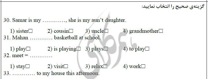 نمونه سوالات زبان انگلیسی هشتم نوبت دوم با جواب3