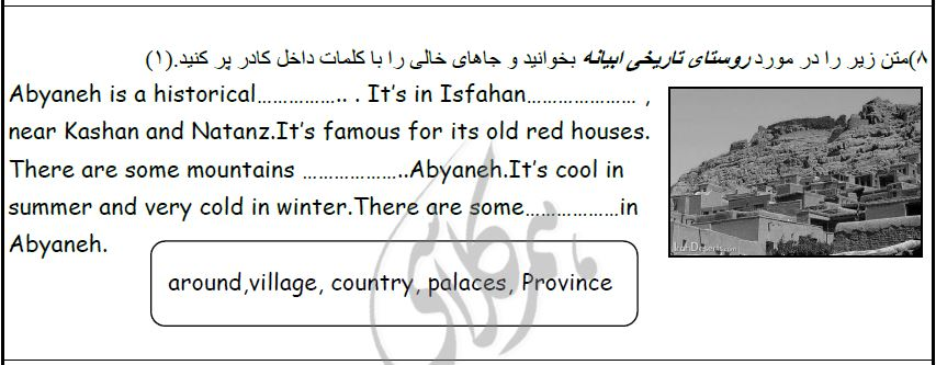 نمونه سوالات زبان هشتم نوبت دوم با جواب6
