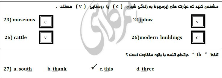 نمونه سوالات زبان هشتم نوبت دوم با جواب7