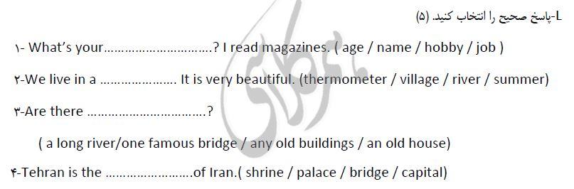 نمونه سوالات زبان هشتم نوبت دوم  8
