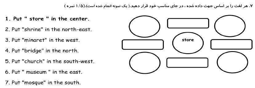 نمونه سوالات زبان هشتم نوبت دوم 9