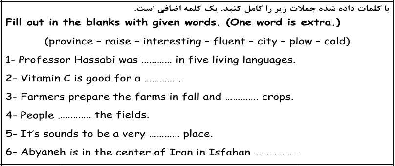 نمونه سوالات زبان هشتم نوبت دوم با جواب 10