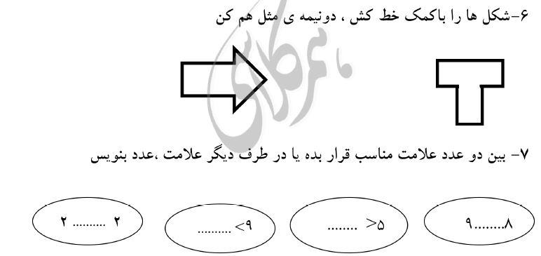 نمونه سوالات ریاضی اول نوبت اول همراه با پاسخ تشریحی2