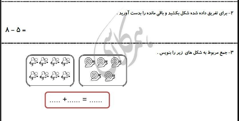 نمونه سوالات ریاضی اول نوبت اول همراه با پاسخ تشریحی3