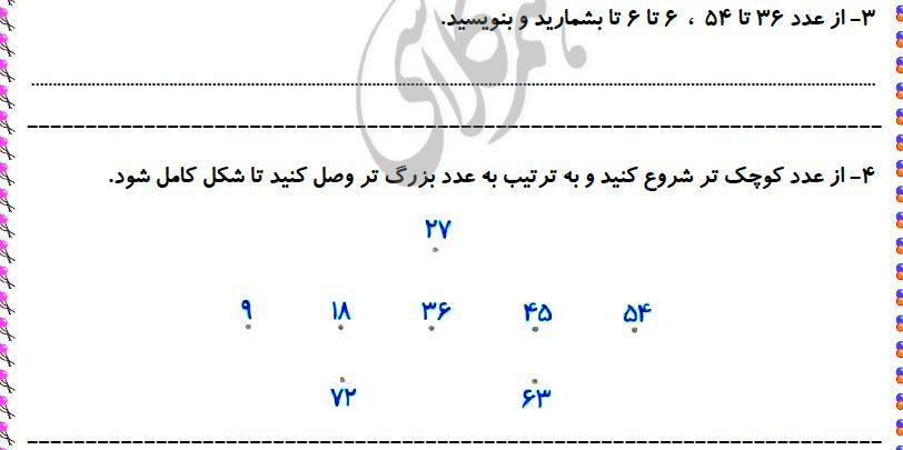 نمونه سوالات ریاضی اول ابتدایی نوبت اول با جواب2