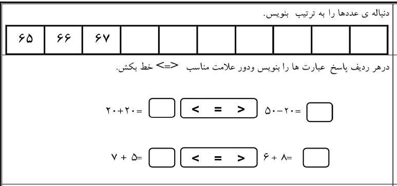 نمونه سوالات ریاضی اول دبستان نوبت دوم با جواب6