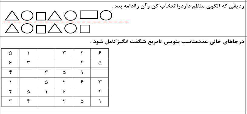 نمونه سوالات ریاضی اول ابتدایی نوبت دوم با جواب7